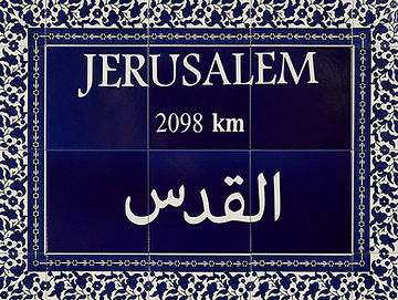 "Khaled Hourani, ""The Road to Jerusalem (from Sharjah), 2017, ceramic tiles, 60 x 45 cm. Via Barjeel Art Foundation"