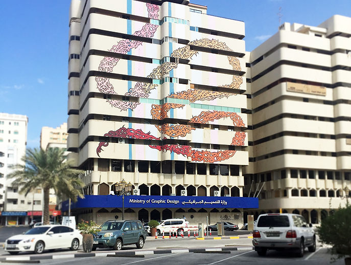 Bank of Sharjah / eLseed Building, Sharjah, UAE - site of Fikra Graphic Design Biennial 01: Ministry of Graphic Design (2018).