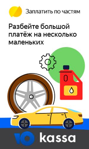 Яндекс касса банер 1.png