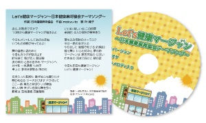 卒園記念品に園歌CD。幼稚園・保育園・こども園。園歌とテーマソングの制作会社 モキュート。