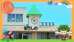 園歌・子ども楽曲・テーマソングの制作会社 モキュート