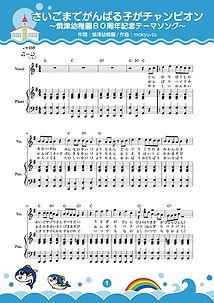 ピアノ譜A_p1.jpg