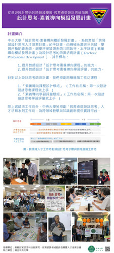 中央大學Final_頁面_1.jpg