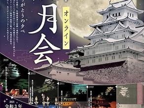 第39回「姫路観月会」に参加。そこで「姫路ふるさと大使」に!