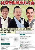 touzai_rakugo_page-0001.jpg