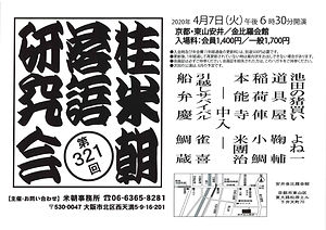 20200306145524794_0001-e1583473769210.jp