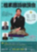 20191018104859368_0001-212x300.jpg