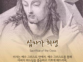 [1분묵상]  십자가 희생
