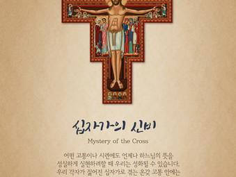 [1분묵상] 십자가의 신비
