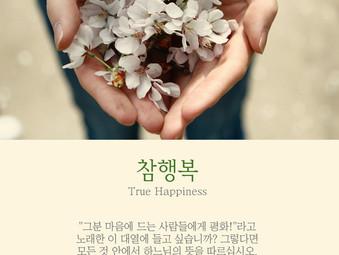 [1분묵상] 참행복
