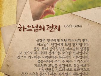 [1분묵상] 하느님의 편지