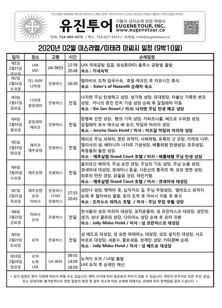 2020년 02월 이스라엘_로마 아씨시 일정 (9박10일).jpg