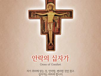 [1분묵상] 안락의 십자가