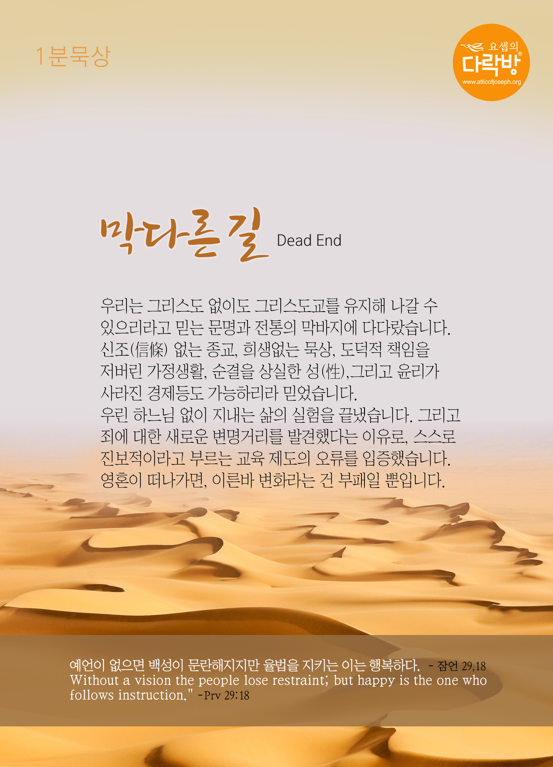 1분묵상20161027