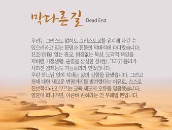 [1분묵상] 막다른 길