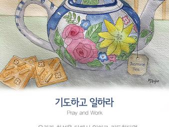 [1분묵상] 기도하고 일하라