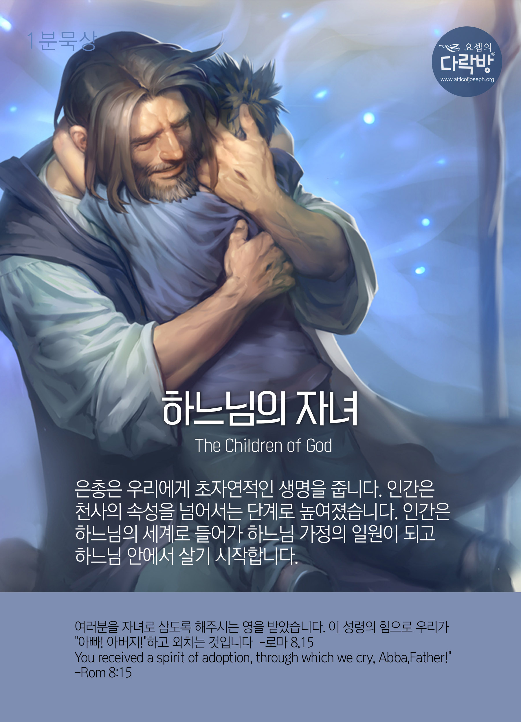 1분묵상20161129