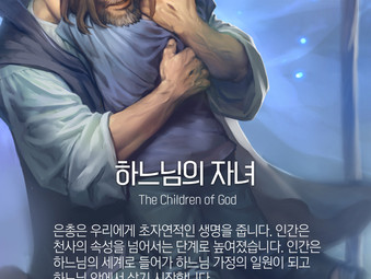 [1분묵상] 하느님의 자녀