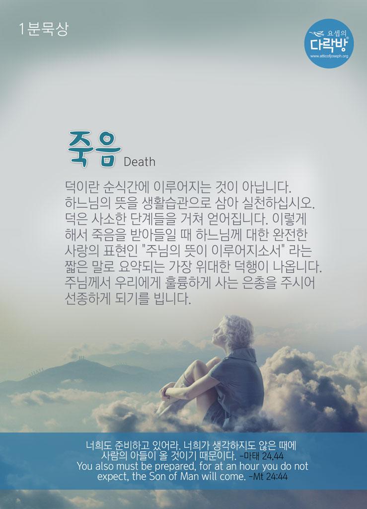 1분묵상20160825