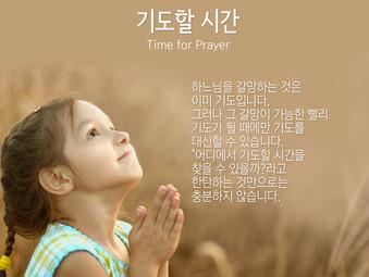 [1분묵상] 기도할 시간