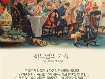 [1분묵상] 하느님의 가족