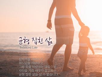 [1분묵상] 균형 잡힌 삶