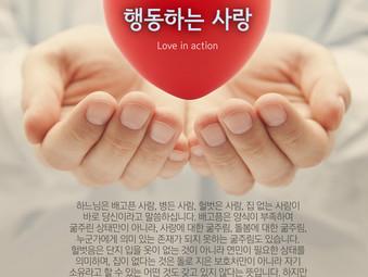 [1분묵상] 행동하는 사랑