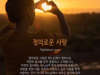 [1분묵상] 정의로운 사랑