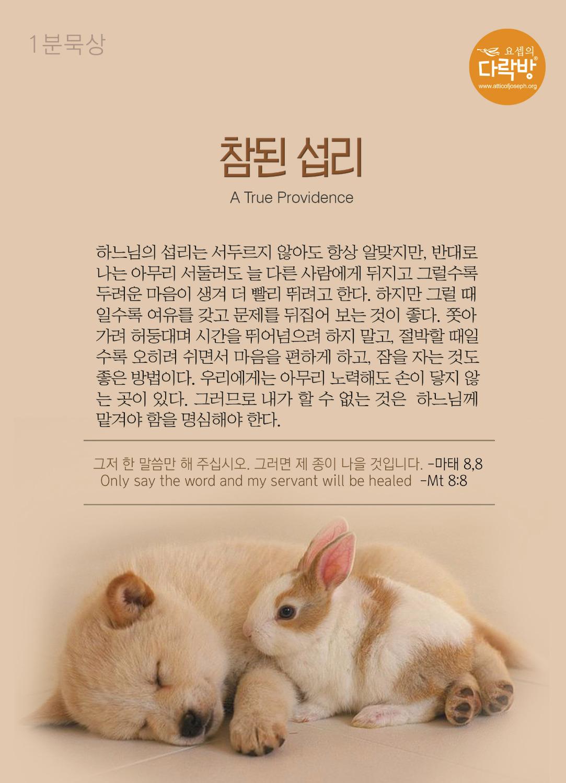 1분묵상20160912_edited