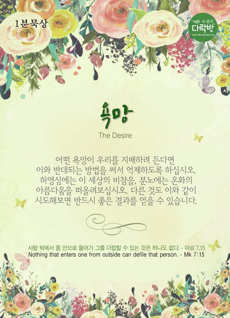 1분묵상20190213