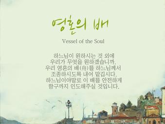 [1분묵상] 영혼의 배