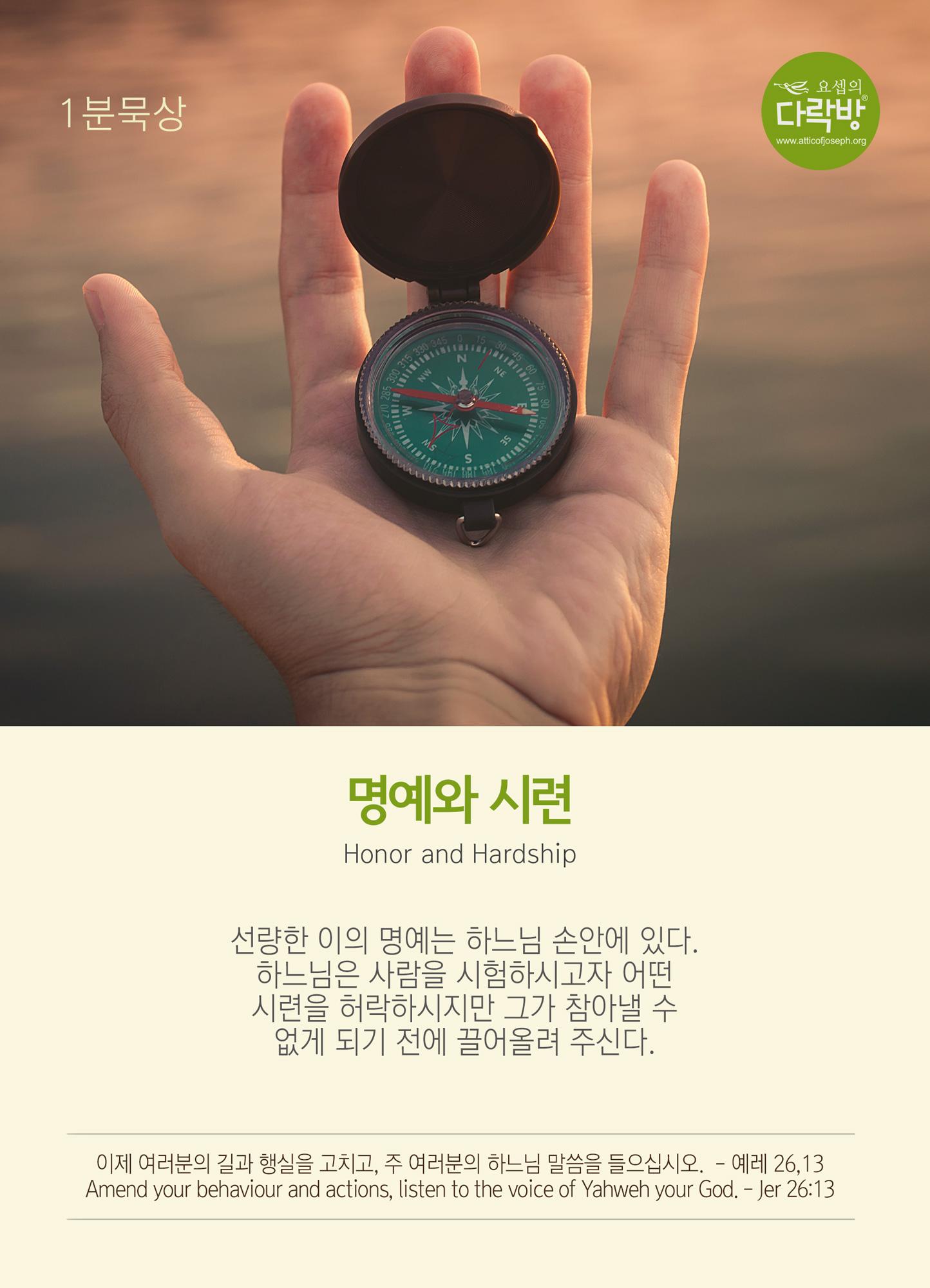 1분묵상20180804
