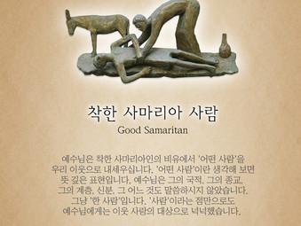 [1분묵상] 착한 사마리아 사람