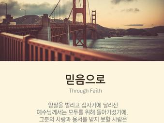 [1분묵상] 믿음으로