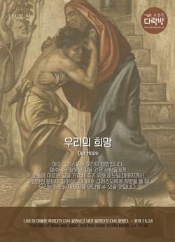 1분묵상20190323