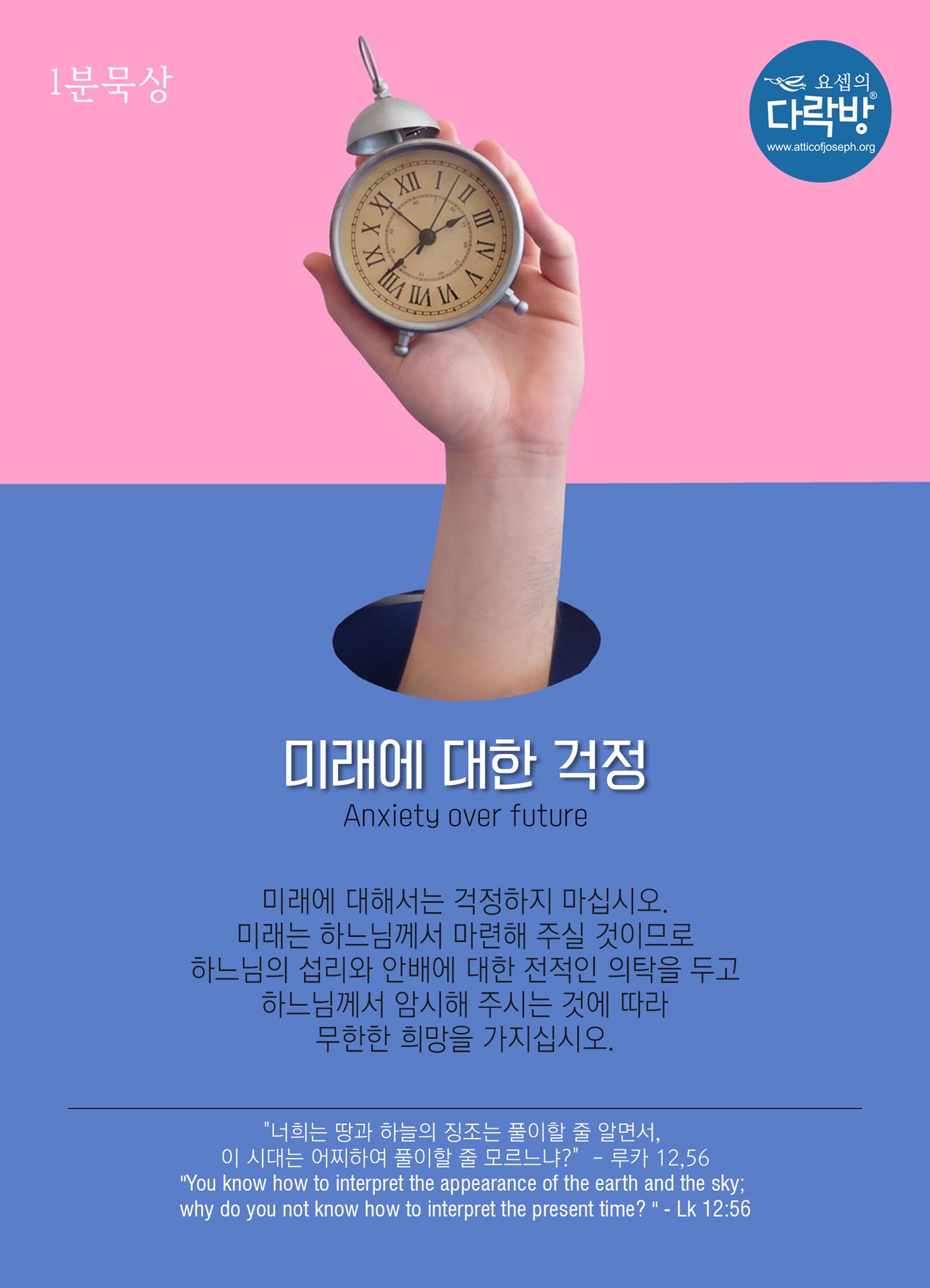 1분묵상20181026