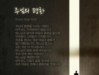 [1분묵상] 주님의 평화