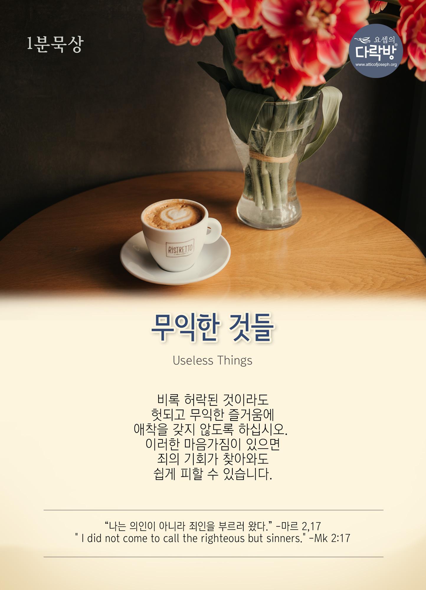 1분묵상20190119