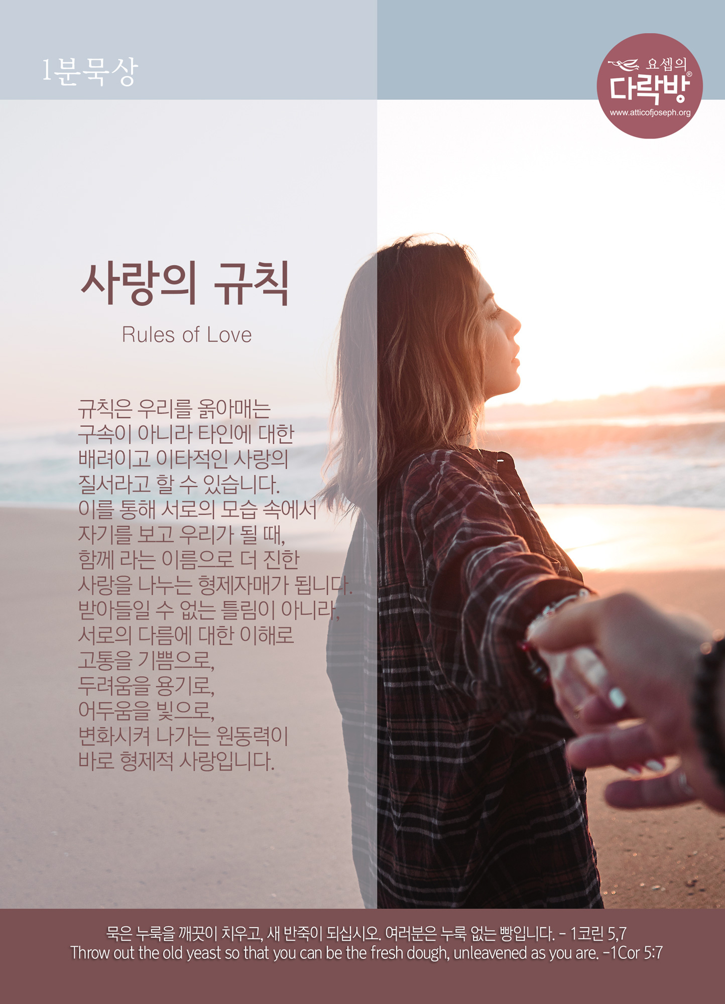 1분묵상20180910