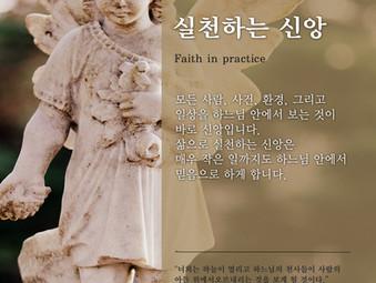 [1분묵상] 실천하는 신앙