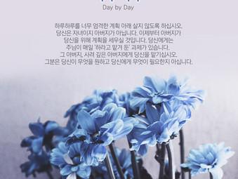 [1분묵상] 하루하루