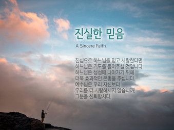 [1분묵상] 진실한 믿음