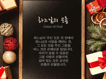 [1분묵상] 하느님의 은총