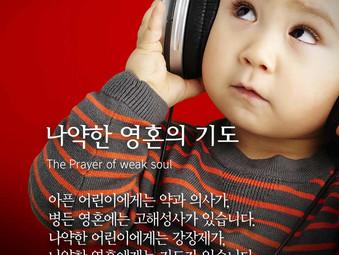 1분 묵상 / 나약한 영혼의 기도 (The Prayer of weak soul)