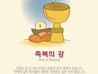 [1분묵상] 축복의 강