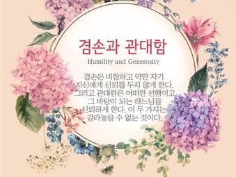 [1분묵상] 겸손과 관대함