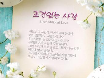 [1분묵상] 조건없는 사랑