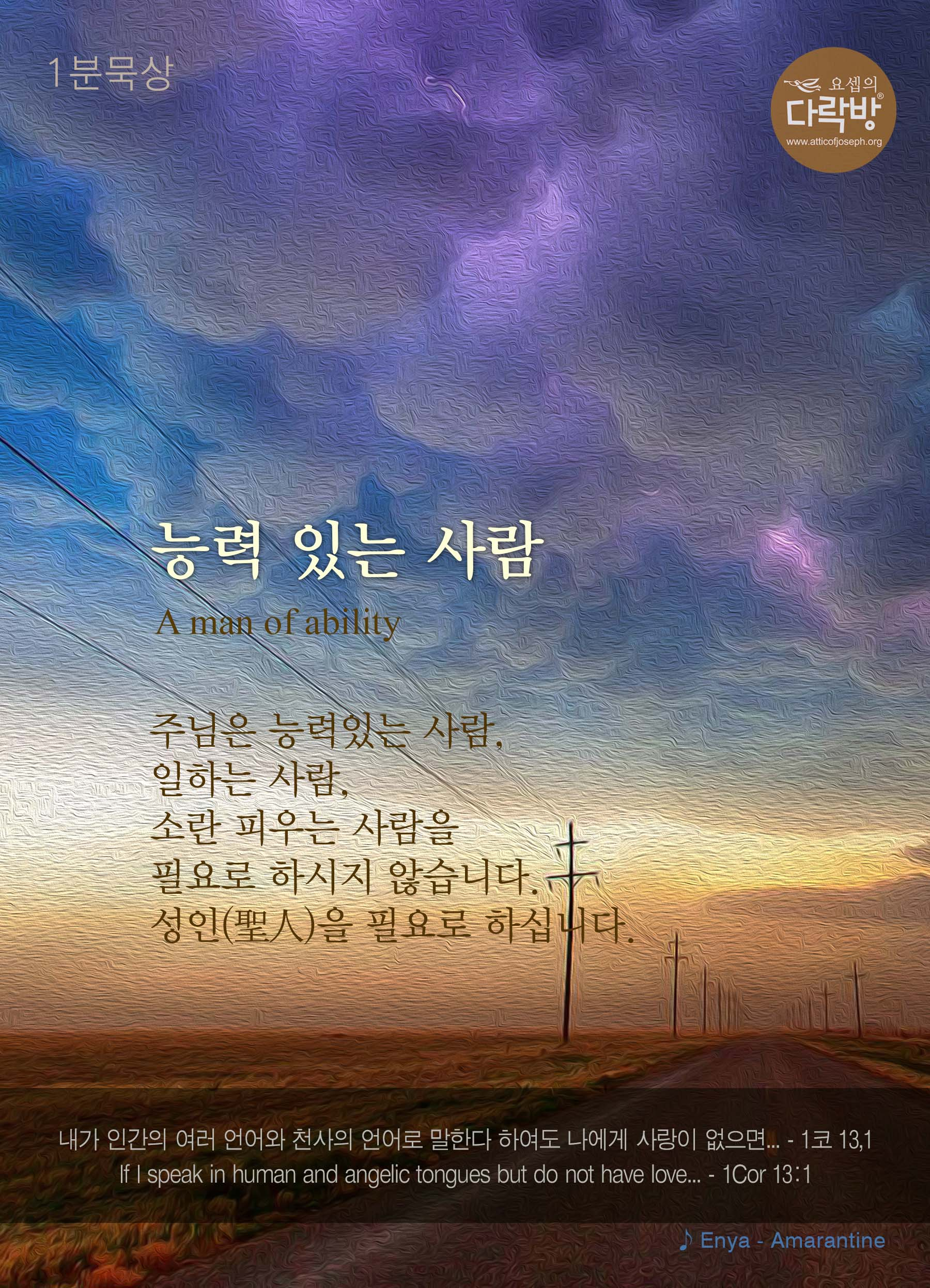 1분묵상20170306