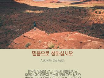 [1분묵상] 믿음으로 청하십시오