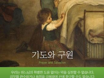 [1분묵상] 기도와 구원